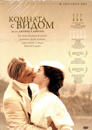 Комната с видом / A Room with a View (1985)