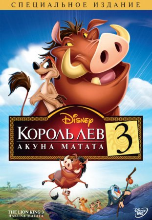 Король Лев 3. Хакуна Матата / Lion King 1 1/2 , The (2004)