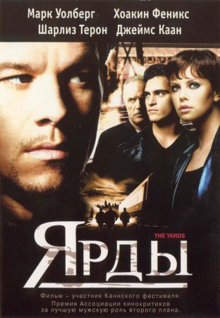 Ярды / The Yards (2000)