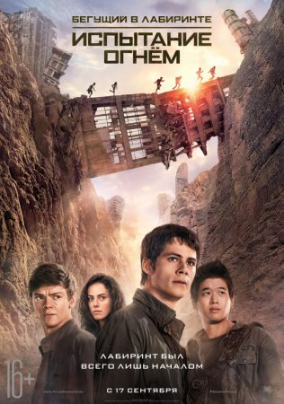 Бегущий в лабиринте: Испытание огнем / Maze Runner: The Scorch Trials (2015 ...