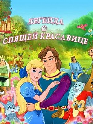 Легенда о спящей красавице / The Legend of Sleeping Beauty (2003)