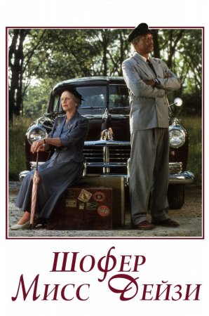 Шофер мисс Дэйзи / Driving Miss Daisy (1989)