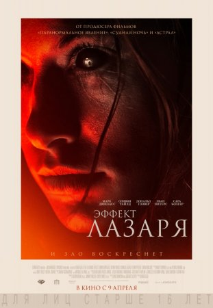 Эффект Лазаря / The Lazarus Effect (2015)