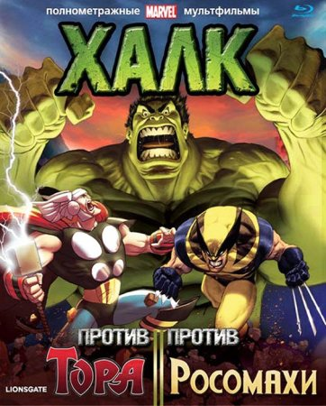 Халк против Тора и Росомахи / Hulk vs. Thor and Wolverine (2009)