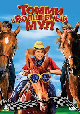 Томми и волшебный мул / Tommy and the Cool Mule (2009)